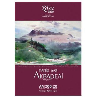 Папка для акварели Rosa Studio Пейзаж А4 (21 х 29,7 см) 200 г/м2 20 листов мелкое зерно