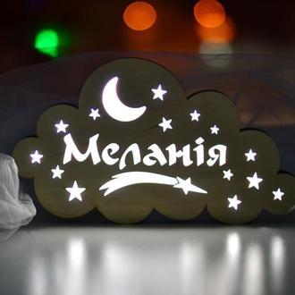 Нічник-хмаринка з іменем Меланія