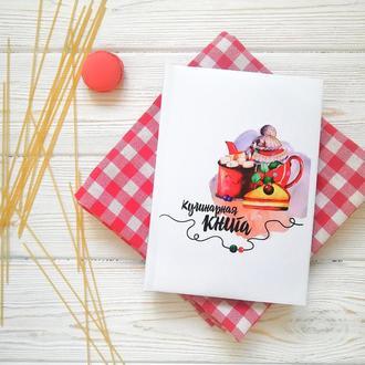 Кулинарная книга. Книга для рецептов