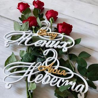 Набор(2шт) -Вешалка из дерева жених и невеста именные