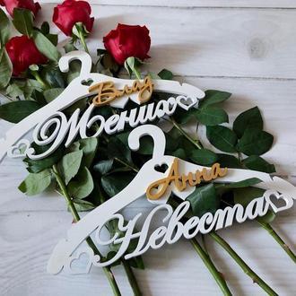 Вешалки из дерева,набор (2 шт) Жених+Невеста.