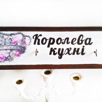 Дерев'яна табличка «Королева кухні»