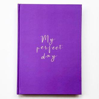 Дневник Diary My perfect day Фиолетовый русский