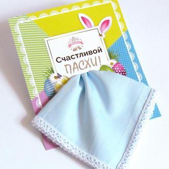 Подарочный носовой платок на открытке Счастливой Пасхи