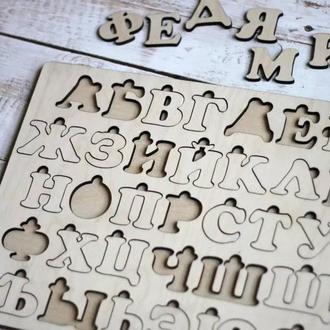 Алфавит деревянный