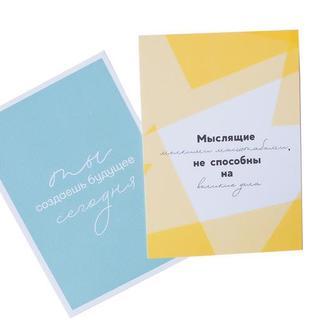 Мотивационные открытки