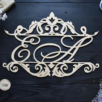 Свадебная монограмма / Инициалы на свадьбу / Семейный герб, из дерева, без покраски