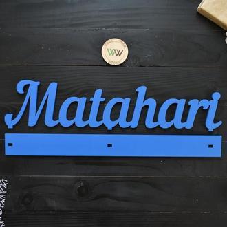 Объемные слова, надписи, имена, логотип с подставкой из дерева.(любая надпись, шрифт,цвет и размер)