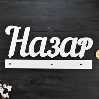 Объемные слова, надписи, имена, с подставкой из дерева. Назар (любая надпись, шрифт, цвет, размер)