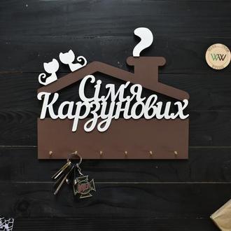 """Именная настенная ключница """"Дом с котиками"""""""