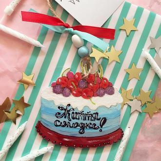 Підвіска-тортик «солодке Життя!»