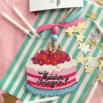 Тортик-подвеска «Життя солодке!»