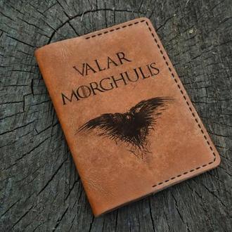 Кожаная обложка для паспорта, Игра престолов, Game of Thrones, Valar Morghulis
