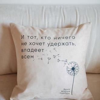 Декоративная подушка с цитатой Ремарка