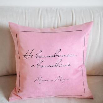 Декоративная подушка с цитатой Монро