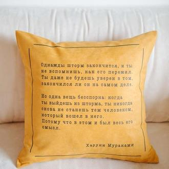 Декоративная подушка с цитатой Мураками