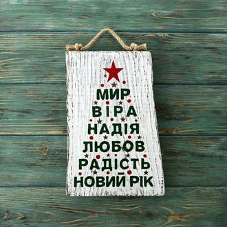 Панно «Новогодняя елка»