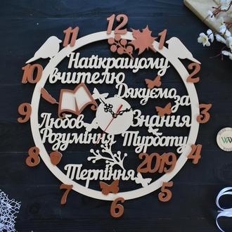 """Настенные часы """"Найкращому вчителю, лучшему учителю"""" подарок на выпускной, 1 сентября, день учителя"""