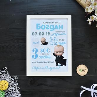 """Детская метрика-постер, бумажная метрика """"Босс-молокосос"""""""
