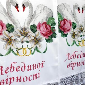 """Свадебный рушник """"Лебедина вiрнiсть"""""""