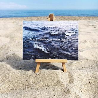 Листівка «Солоні хвилі»