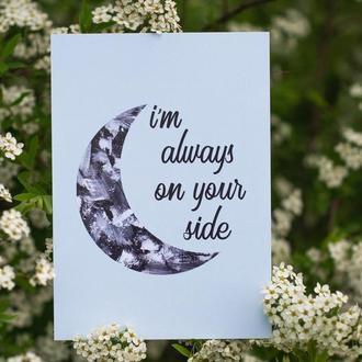 """Открытка """"I'm always on your side""""с луной.Открытки для девушки.Открытки парню.Подарок девушке"""