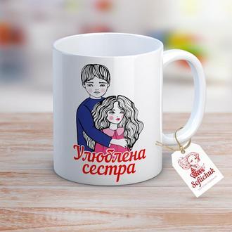 Улюблена сестра - дизайнерская чашка