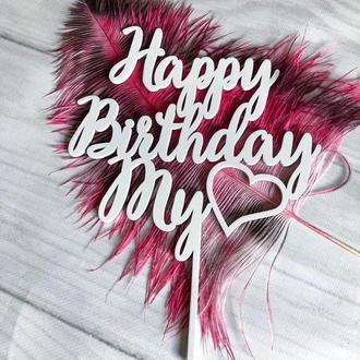 Топпер для торта к дню рождения.