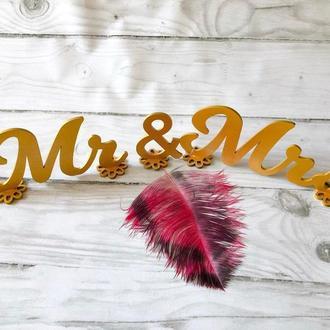 Деревянный знак Mr & Mrs-атрибут торжества,на подставках цветах.