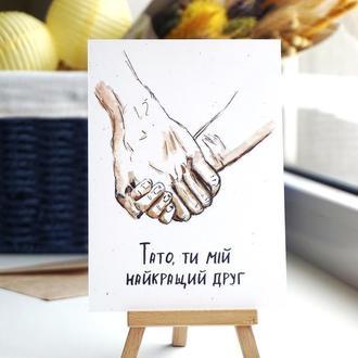 Листівка «Тато, ти мій гайкращий друг»
