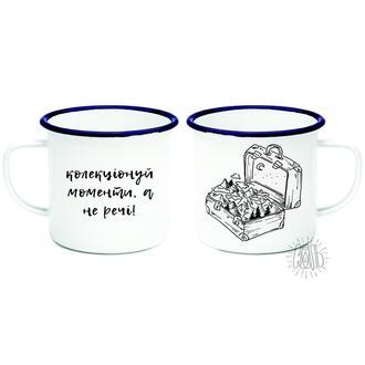 """металлическая эмалированная кружка """"Колекціонуй моменти"""" с  дизайном"""