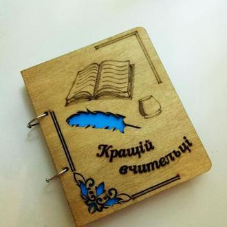 """Деревянный блокнот """"Кращій вчительці"""" на кольцах с ручкой, оригинальный подарок учительнице"""