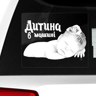 Наклейка на машину авто стекло Ребенок в машине / Наклейки стикеры на авто