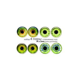блайз чипы -my summer- стеклянные глаза MIXнабор-4пары реалистичная радужка зрачёк