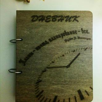 """Деревянный блокнот """"Планирование - все Часы"""" (на кольцах), подарок руководителю, бизнесмену"""