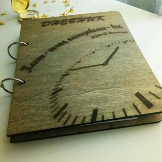 """Деревянный блокнот """"Планирование - все Часы"""" (на кольцах, с ручкой), подарок руководителю, коллеге"""