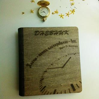 """Деревянный блокнот """"Планирование - все Часы"""" (на цельной обложке, с ручкой), подарок руководителю"""