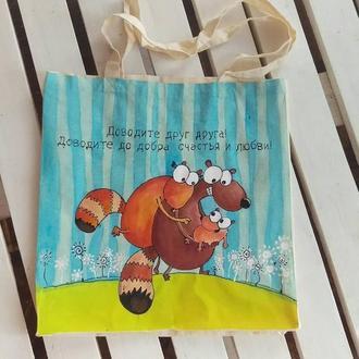 """Эко сумка  роспись  с бобрами """"Доводите друг друга до добра,  счастья и любви"""""""