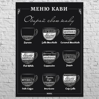 Плакат Меню Кави