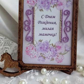 """Открытка бисером """"С Днем рождения, милая мамочка!"""""""