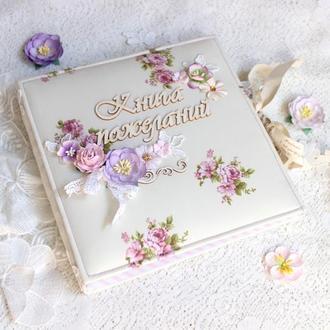 Книга пожеланий на первый день рождения для девочки