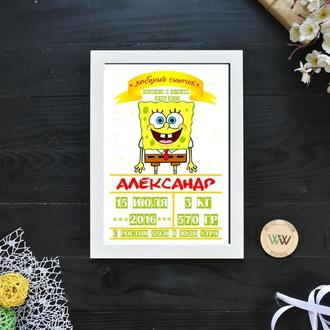 """Детская метрика-постер, бумажная метрика """"Губка боб"""""""