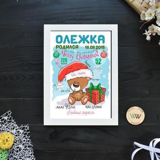 """Детская метрика-постер, бумажная метрика """"Новогодний мишка"""""""