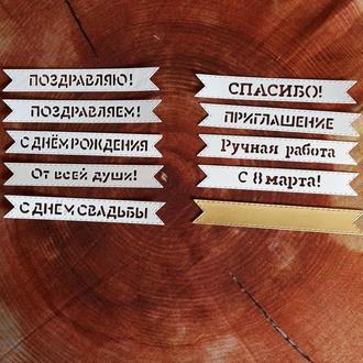 вырубка флажок с надписью, Вырубка , Фигурная вырубка