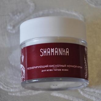 Регенерирующий отбеливающий кислотный ночной крем для всех типов кожи