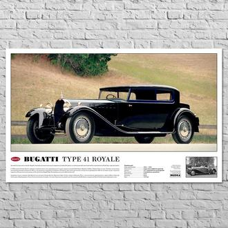 Плакат Bugatti Type 41 La Royale