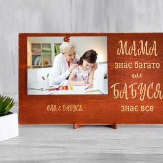 Рамка для фото из натурального дерева с магнитом и гравировкой «Бабушка знает всё»