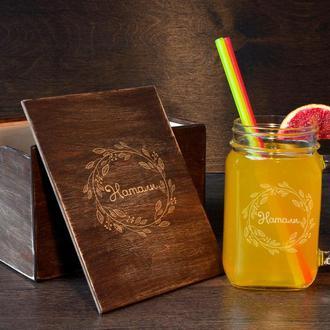 Стеклянная банка для напитков с персональной гравировкой