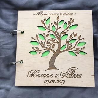 Свадебная книга пожеланий (натуральный цвет)