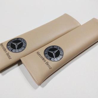 Подушки накладки на ремень безопасности Mercedes Benz комплект